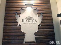 Ресторанная критика Якова Можаева: ресторан SteakHouse 17