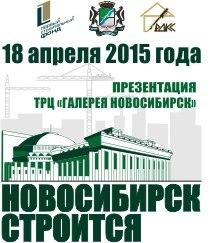 «Новосибирск строится»
