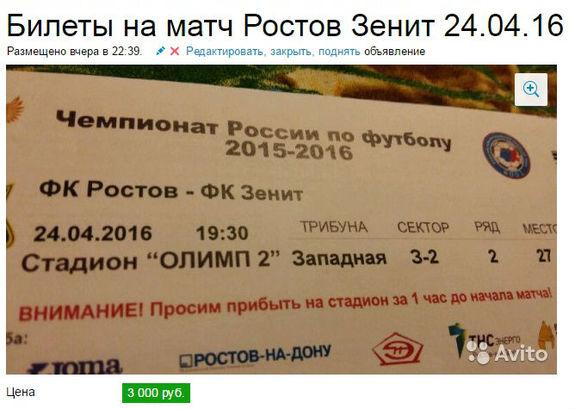 Билеты на матч Ростов — Зенит выставлены на Авито за 3 000 рублей  1
