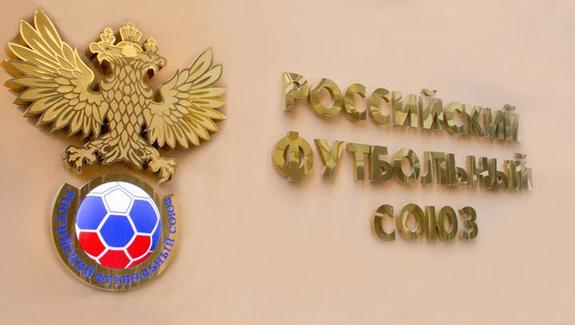 Российский футбольный союз 1
