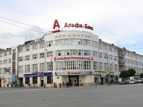Вехи офисного рынка Екатеринбурга: тренды и знаковые объекты минувших 25 лет 1