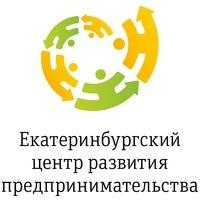 Фонд поддержки предпринимательства в Екатеринбурге 1