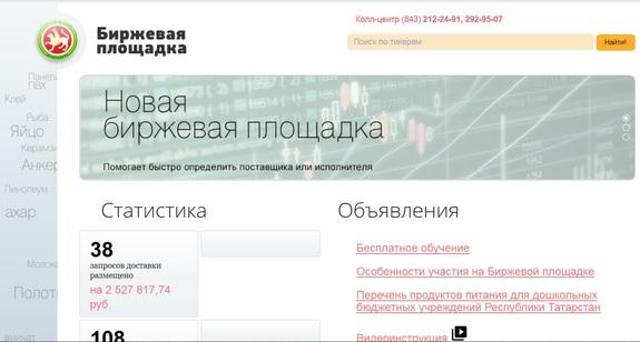 В Татарстане запустили биржевую площадку для закупки товаров социального значения 1