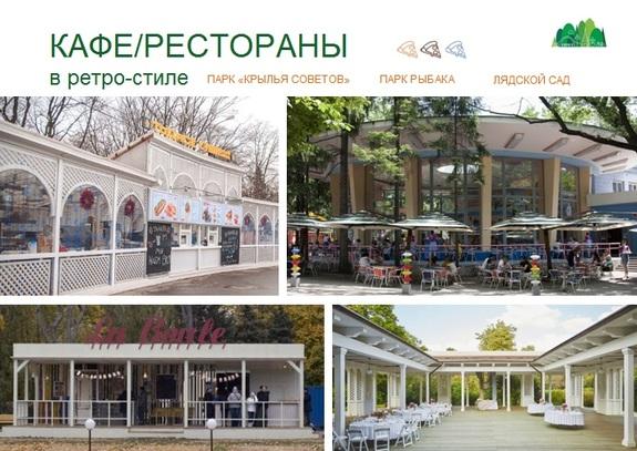 Мэрия Казани «разрисовала» парки для бизнеса 2