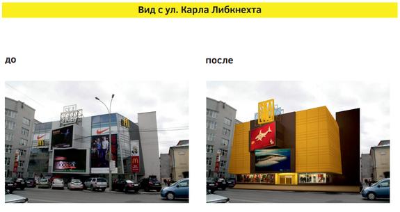 «Отражать дух времени». ТЦ в центре Екатеринбурга хотят покрасить в золотой цвет  1