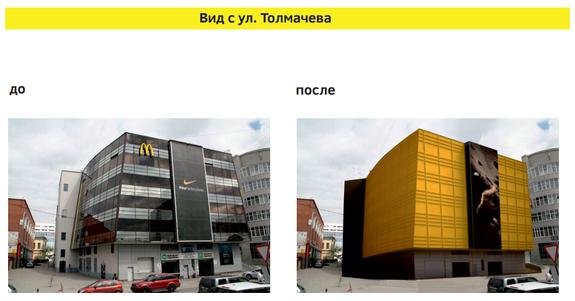 «Отражать дух времени». ТЦ в центре Екатеринбурга хотят покрасить в золотой цвет  2