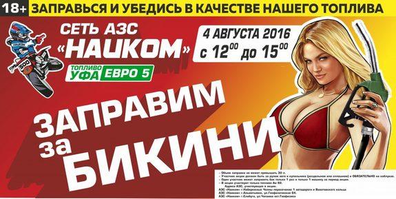 Татарстанская сеть АЗС проводит акцию «Заправим за бикини» 1