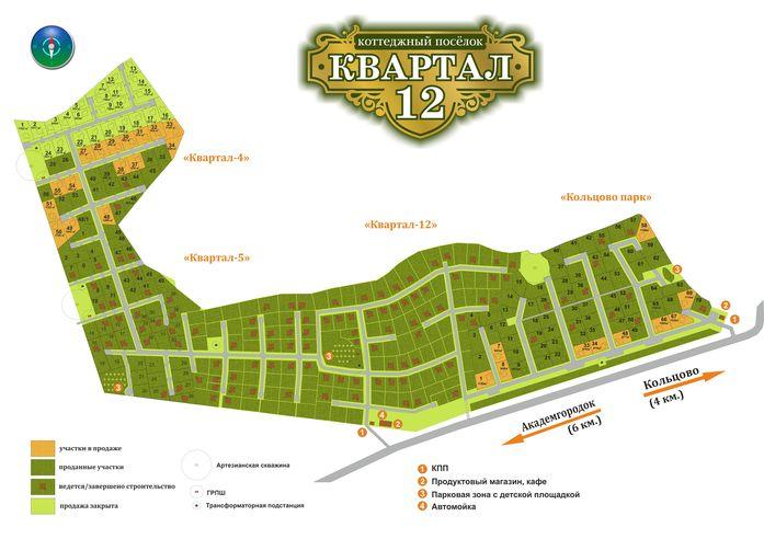 Квартал-12, коттеджный поселок в Новосибирске 4