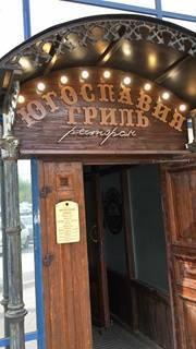 Много мяса на древесном угле: в Екатеринбурге открылся ресторан балканской кухни 1