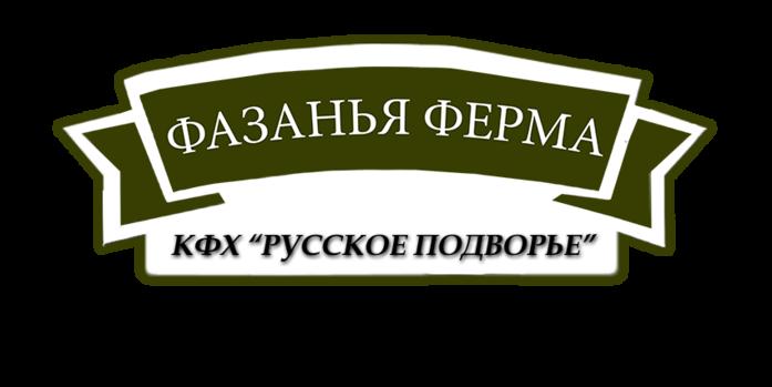 Русское подворье, фермерское хозяйство 1