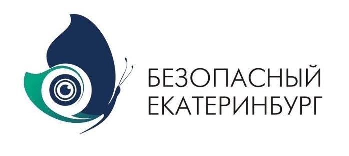 Безопасный Екатеринбург 1