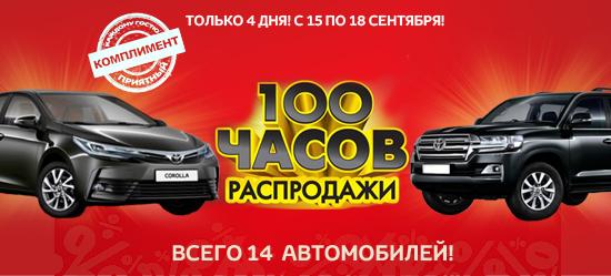 Сейхо-Моторс запускает 100 часов распродажи! 1