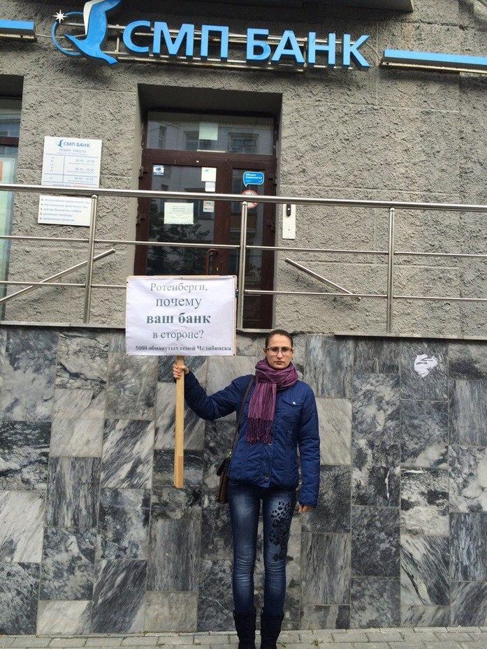 Дольщики «Гринфлайта» пикетировали офис СМП Банка 1