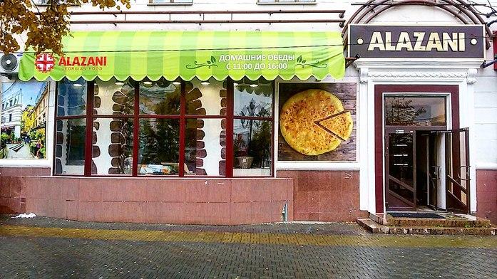 В Челябинске на месте «Босфора» открылся ресторан Alazani 1