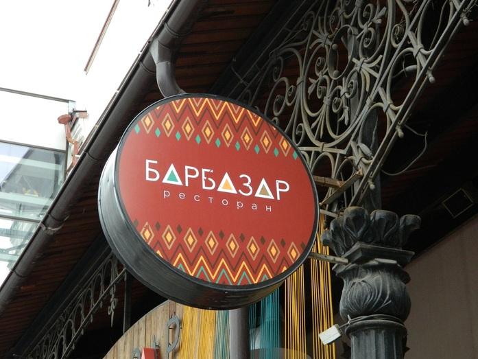 В Екатеринбурге открывается новый «Базар» 1