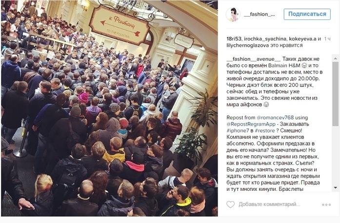 Люди занимали места с ночи: за iPhone 7 выстроились километровые очереди 1