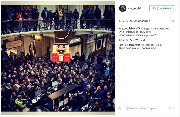 Люди занимали места с ночи: за iPhone 7 выстроились километровые очереди 3