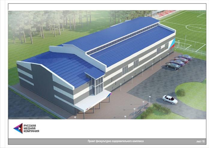 РМК объявила о строительстве ФОКа в Карабаше 1