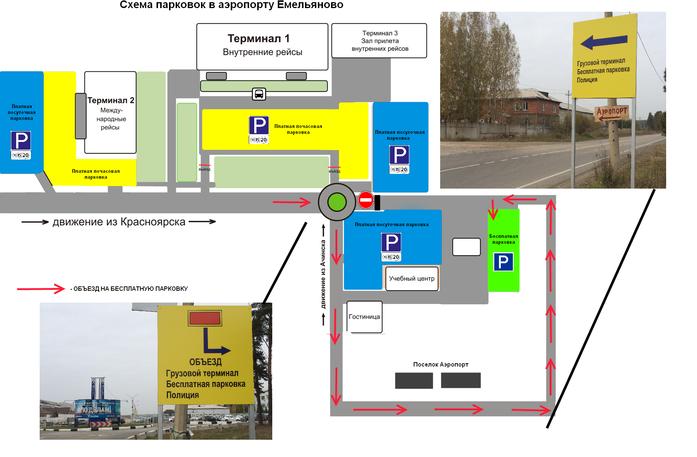 На территории аэропорта «Емельяново» изменена схема движения (СХЕМА) 1