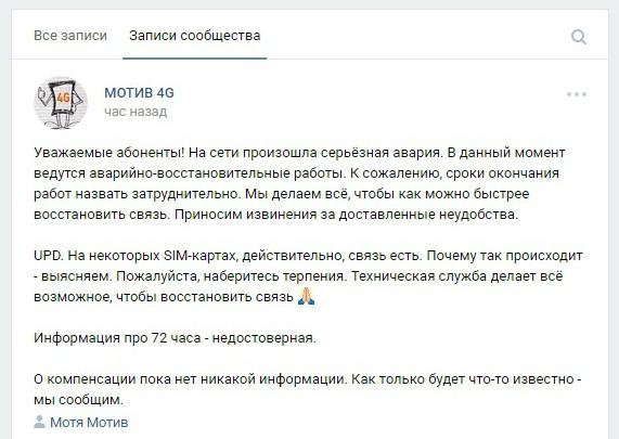 «Произошла серьезная авария»: клиенты «Мотива» остались без связи 1