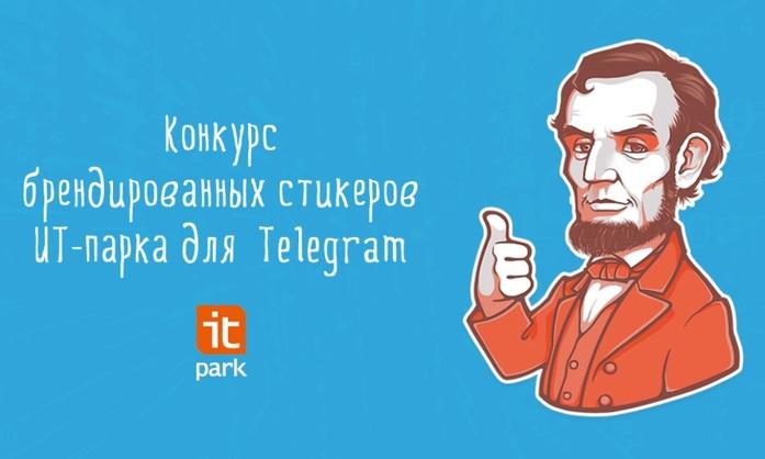 Казанский IT-парк проводит конкурс на «айтишные» стикеры для Telegram 1