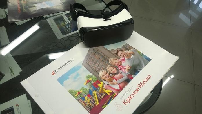 Компания КамаСтройИнвест внедряет виртуальную реальность 1