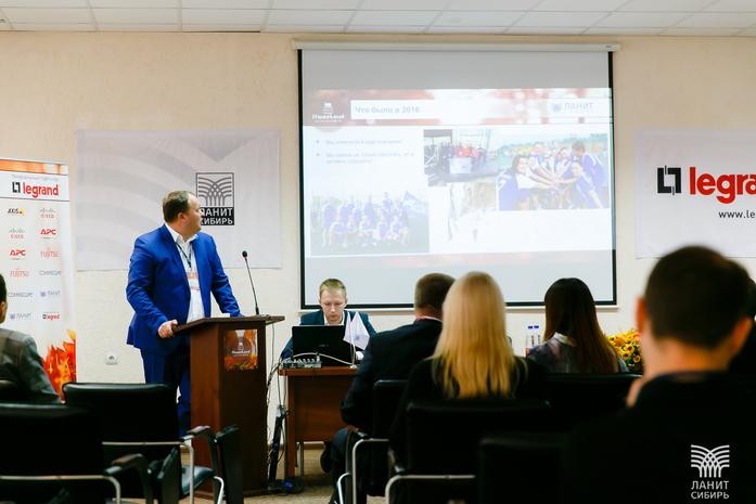 Компания «ЛАНИТ-СИБИРЬ» провела ежегодную конференцию IT-WEEKEND для партнеров и друзей 1