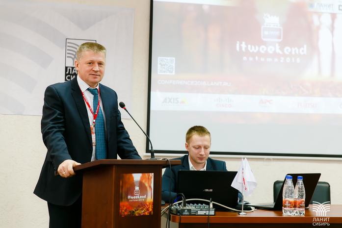 Компания «ЛАНИТ-СИБИРЬ» провела ежегодную конференцию IT-WEEKEND для партнеров и друзей 2