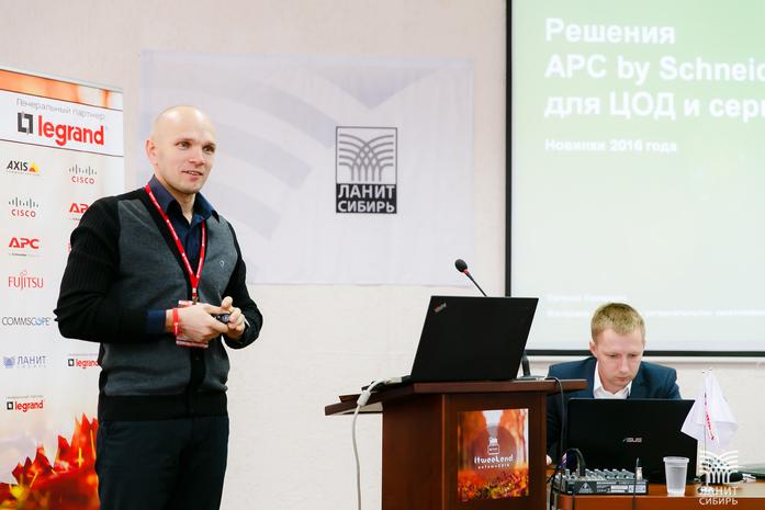 Компания «ЛАНИТ-СИБИРЬ» провела ежегодную конференцию IT-WEEKEND для партнеров и друзей 5