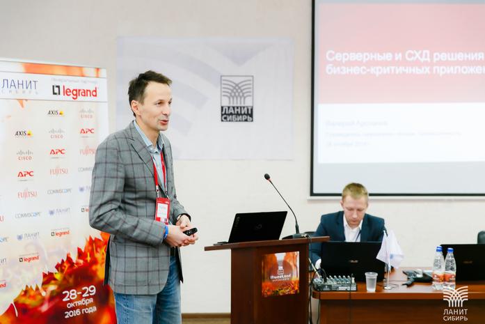 Компания «ЛАНИТ-СИБИРЬ» провела ежегодную конференцию IT-WEEKEND для партнеров и друзей 8