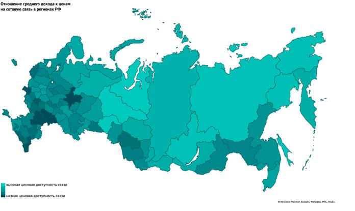 Индекс «пакетов». В каких регионах самая доступная мобильная связь / РЕЙТИНГ 1