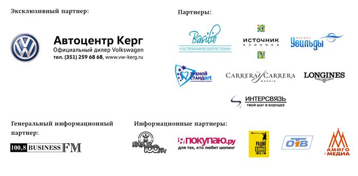 В Челябинске завершается голосование за лауреатов премии «Человек года» 1