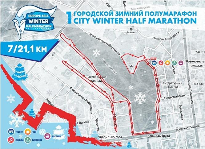 В Екатеринбурге из-за зимнего полумарафона в выходные перекроют центр города: СХЕМА 1