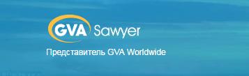 Компания GVA Sawyer в России