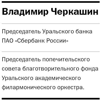 Как Спиваков, Россель и Черкашин спасали Уральский филармонический оркестр в 1990-е  2