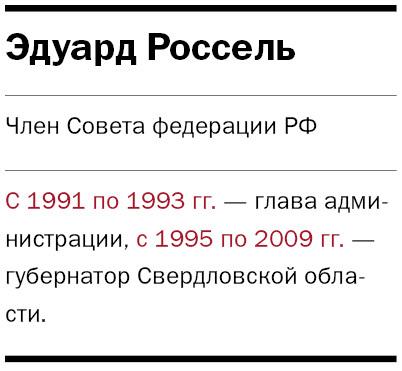 Как Спиваков, Россель и Черкашин спасали Уральский филармонический оркестр в 1990-е  4