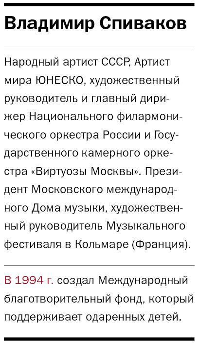 Как Спиваков, Россель и Черкашин спасали Уральский филармонический оркестр в 1990-е  6