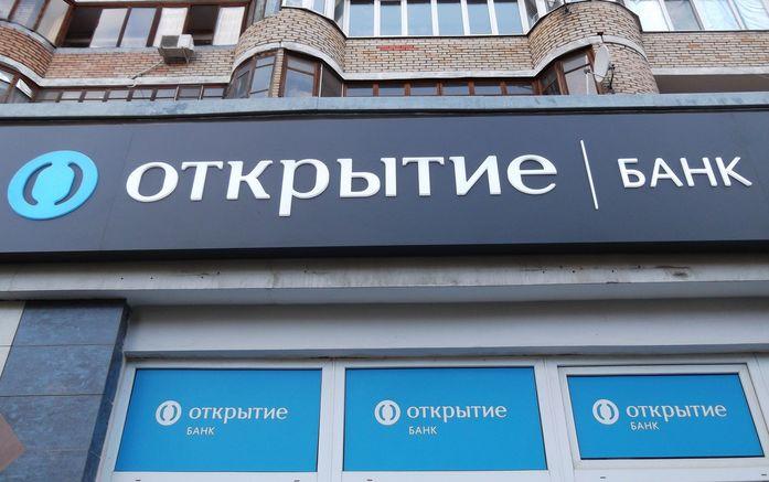 """Вкладчики Татфондбанка могут получить возмещение в банке """"Открытие"""", записавшись онлайн  1"""