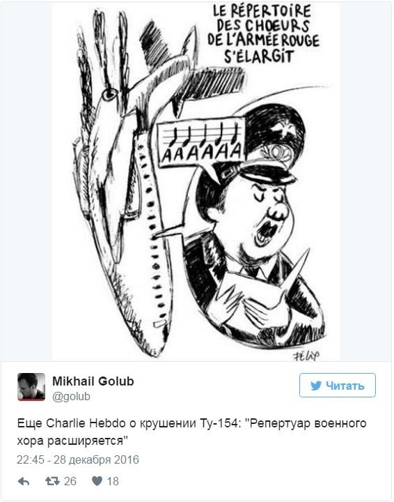Сharlie Hebdo: Ту-154 упал, но Путина там не было. Опубликован рисунок крушения в Сочи 1