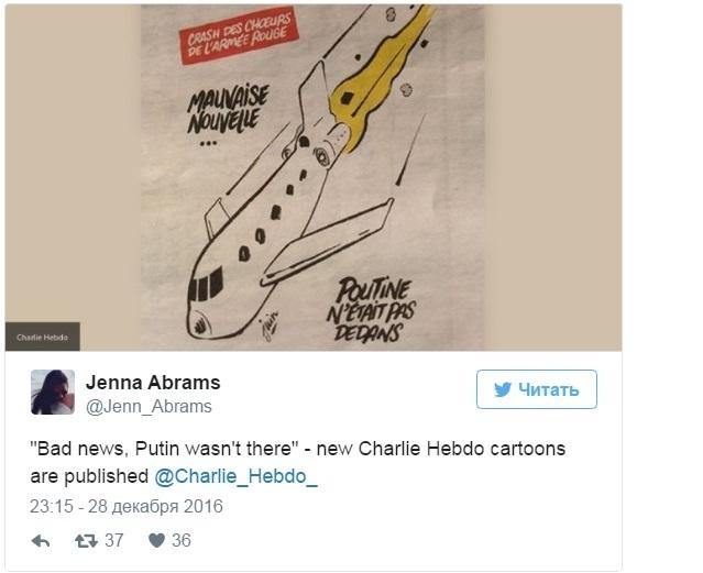 Сharlie Hebdo: Ту-154 упал, но Путина там не было. Опубликован рисунок крушения в Сочи 2