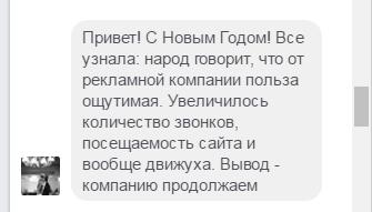 Сарафанное интернет-радио как способ раскрутки бренда нижегородского ресторана. Часть 2 1