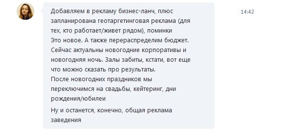 Сарафанное интернет-радио как способ раскрутки бренда нижегородского ресторана. Часть 2 3