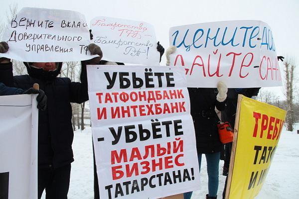 В Казани состоялся пикет пострадавших при крушении банков предпринимателей 1