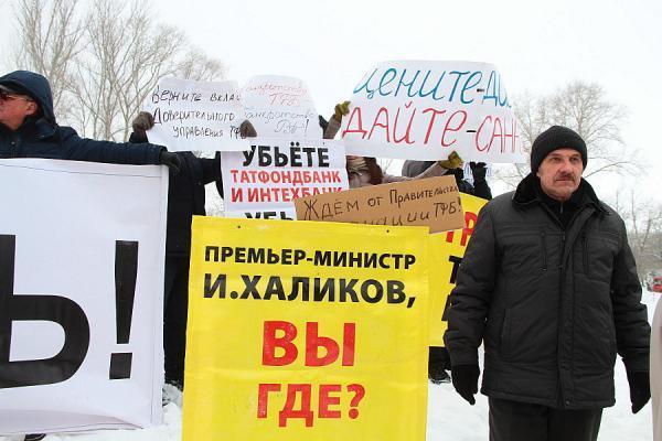 В Казани состоялся пикет пострадавших при крушении банков предпринимателей 2