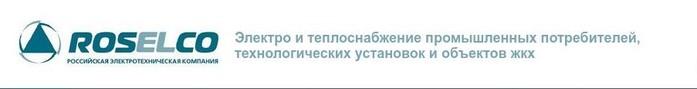 Российская электротехническая компания 1