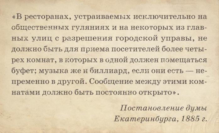 «Превосходная кухня и туземные кушанья». Ресторанный гид по дореволюционному Екатеринбургу 1