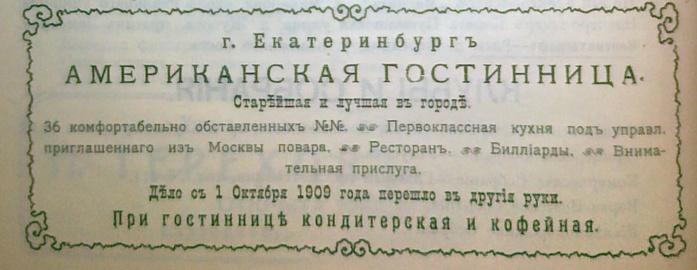 «Ванны и внимательная прислуга». Где в Екатеринбурге ночевали дореволюционные туристы  6