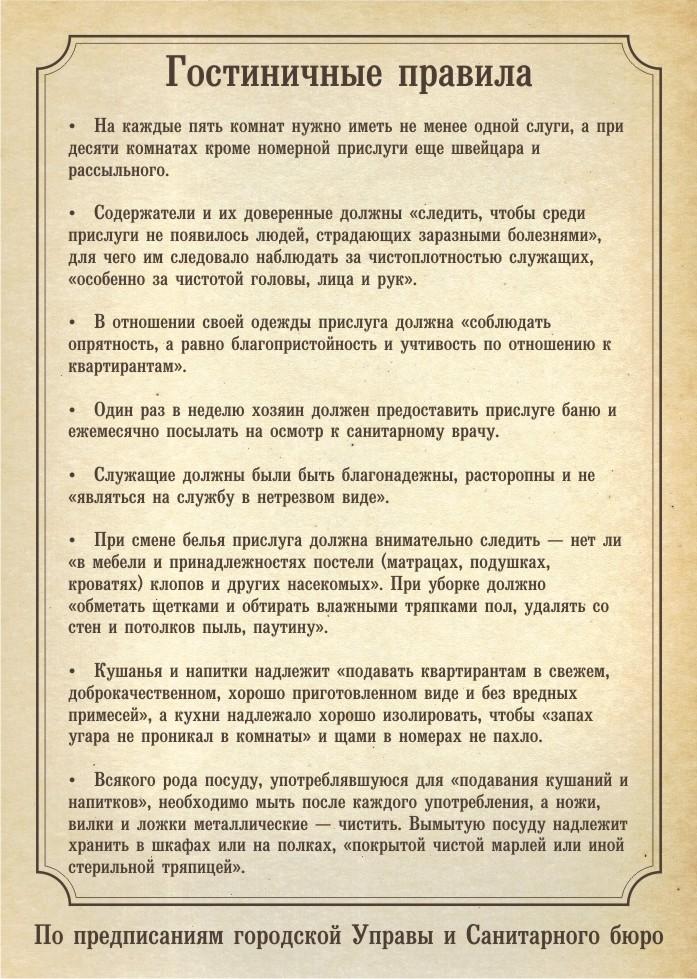 «Ванны и внимательная прислуга». Где в Екатеринбурге ночевали дореволюционные туристы  3