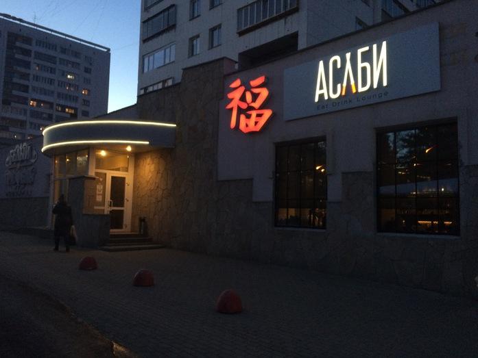 Возвращение в Японию. Ресторанная критика Артура Андреева об обновленном «Асаби» 1