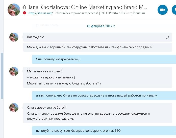 Торшина vs Юрковская. Продолжение конфликта популярного маркетолога и коуча 1